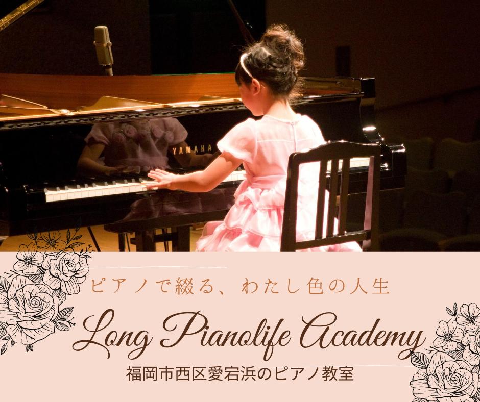 福岡市西区愛宕浜のピアノ教室 Long Pianolife Academy